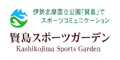 賢島スポーツガーデン | 伊勢志摩国立公園 賢島にあるテニスコート