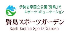 賢島スポーツガーデン   伊勢志摩国立公園 賢島にあるテニスコート